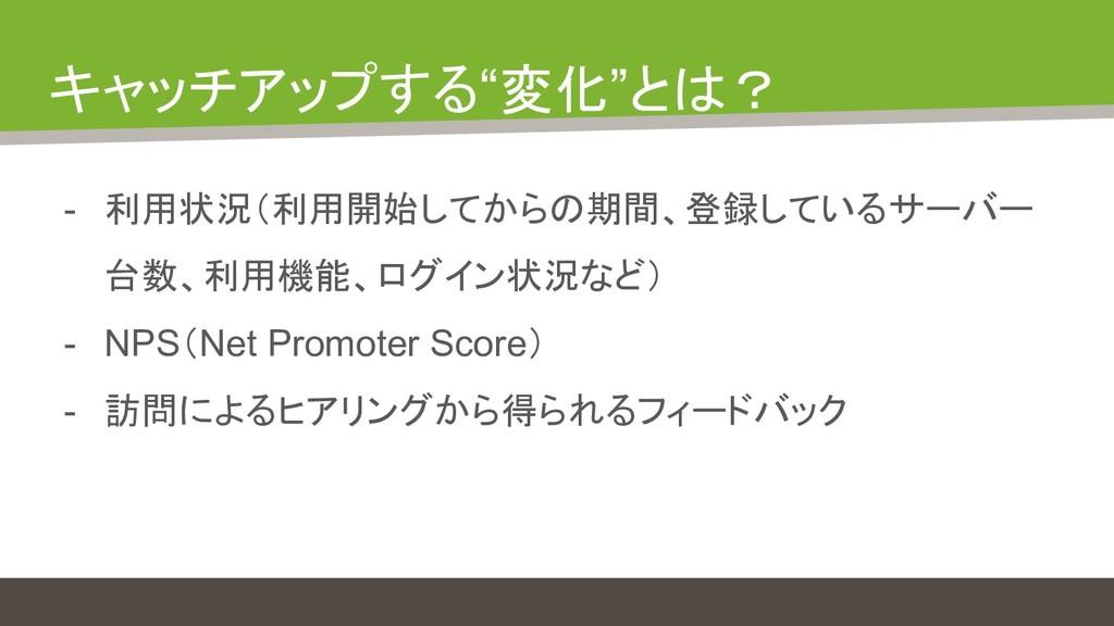 """キャッチアップする""""変化""""とは? - 利用状況(利用開始してからの期間、登録しているサーバー ..."""