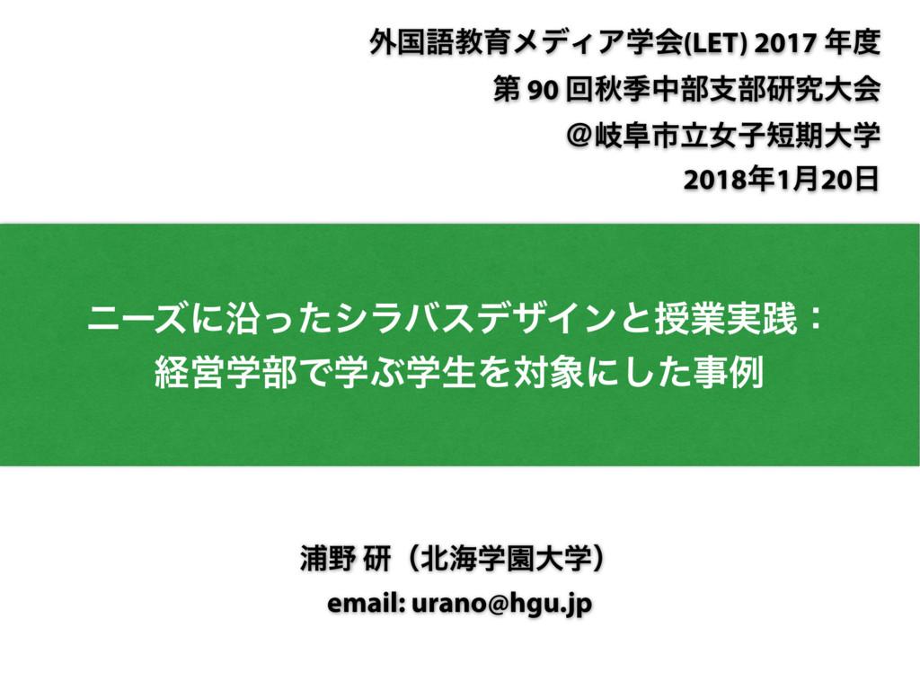 Ӝ ݚʢւֶԂେֶʣ email: urano@hgu.jp ֎ࠃޠڭҭϝσΟΞֶձ(LE...
