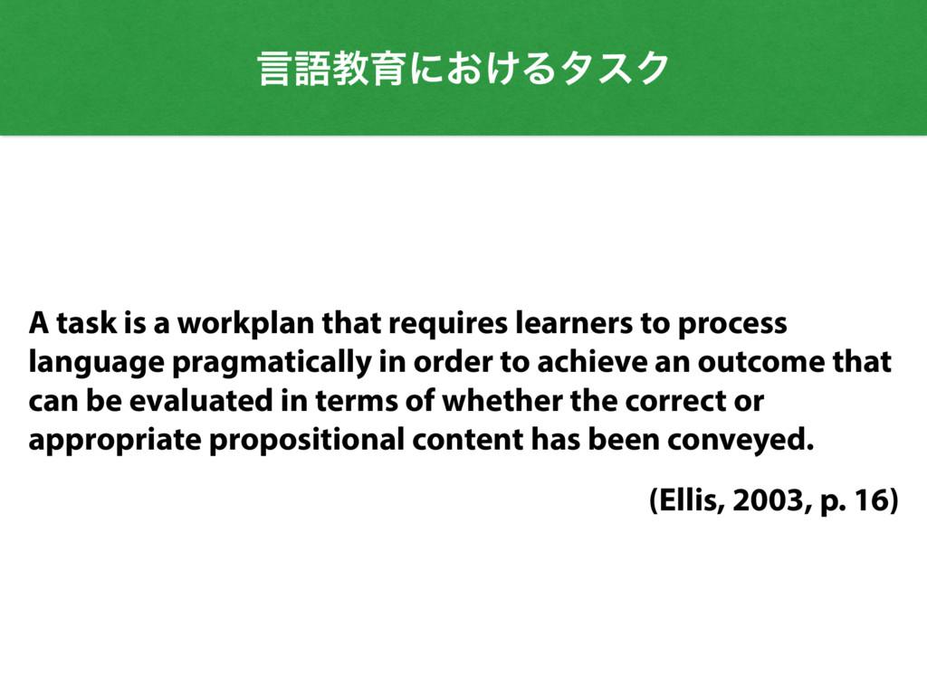 ݴޠڭҭʹ͓͚ΔλεΫ A task is a workplan that requires ...