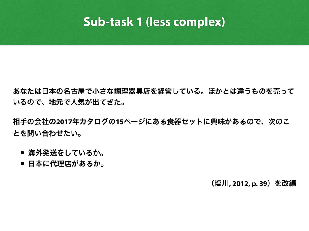 Sub-task 1 (less complex) ͋ͳͨຊͷ໊ݹͰখ͞ͳௐཧث۩ళΛܦ...