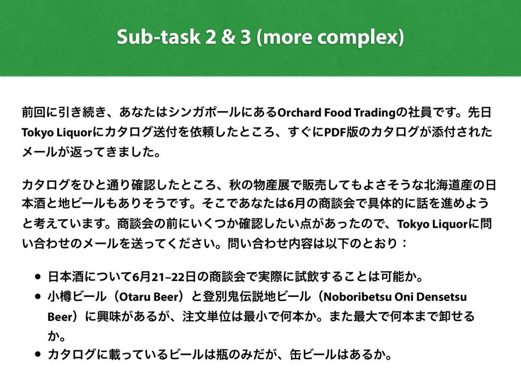Sub-task 2 & 3 (more complex) લճʹҾ͖ଓ͖ɺ͋ͳͨγϯΨϙʔ...