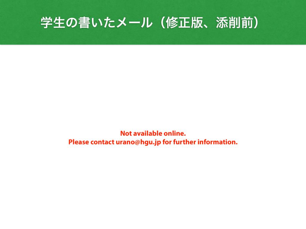ֶੜͷॻ͍ͨϝʔϧʢमਖ਼൛ɺఴલʣ Not available online. Please...