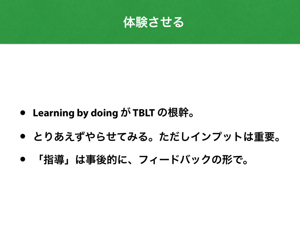 ମݧͤ͞Δ • Learning by doing ͕ TBLT ͷࠜװɻ • ͱΓ͋͑ͣΒ...