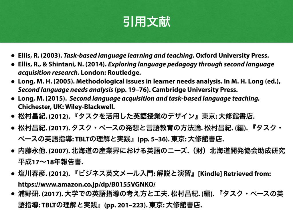 • Ellis, R. (2003). Task-based language learnin...