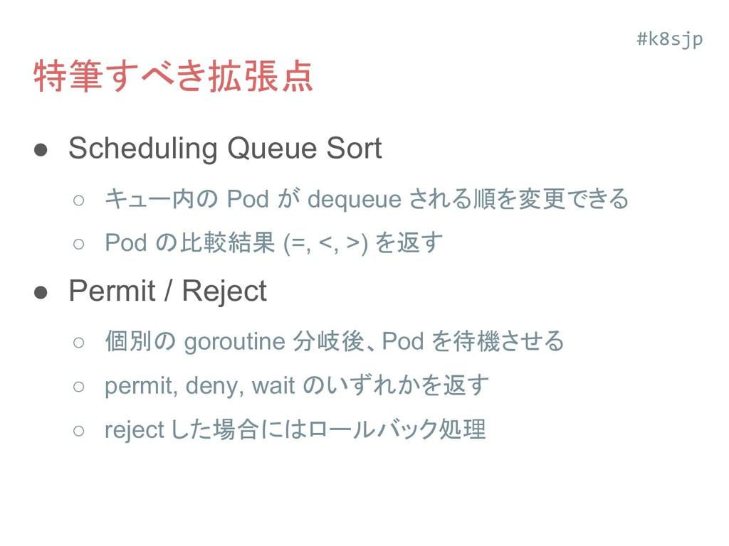 特筆すべき拡張点 ● Scheduling Queue Sort ○ キュー内の Pod が ...