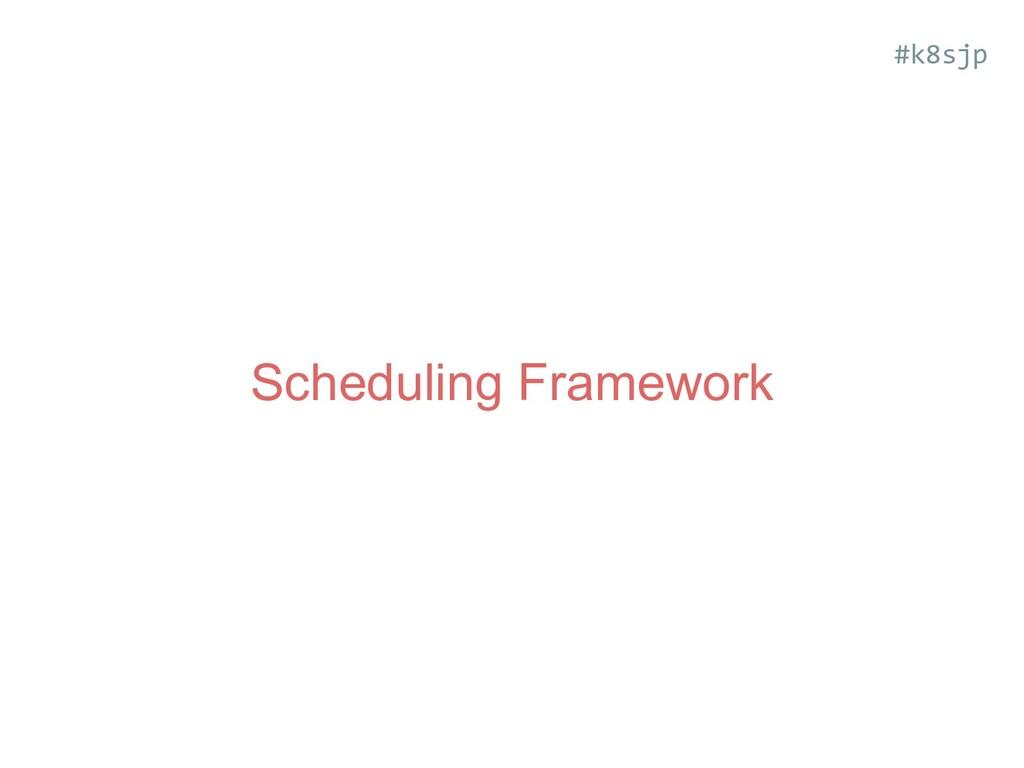 Scheduling Framework #k8sjp