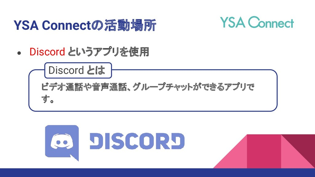 YSA Connectの活動場所 ● Discord というアプリを使用 ビデオ通話や音声通話...
