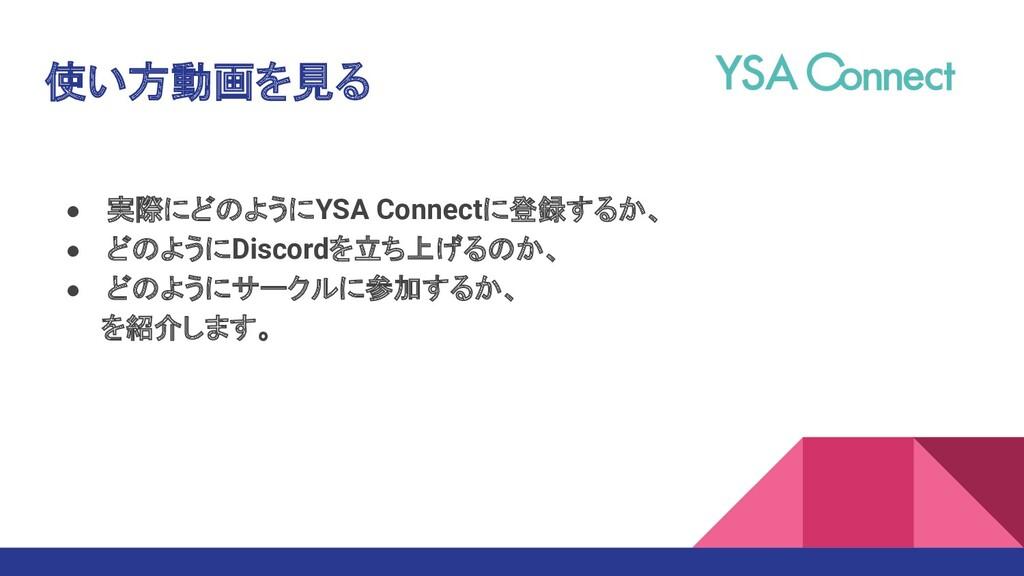 使い方動画を見る ● 実際にどのようにYSA Connectに登録するか、 ● どのようにDi...