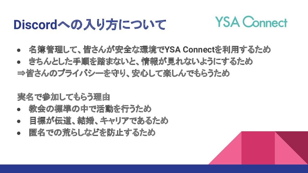 Discordへの入り方について ● 名簿管理して、皆さんが安全な環境でYSA Connect...