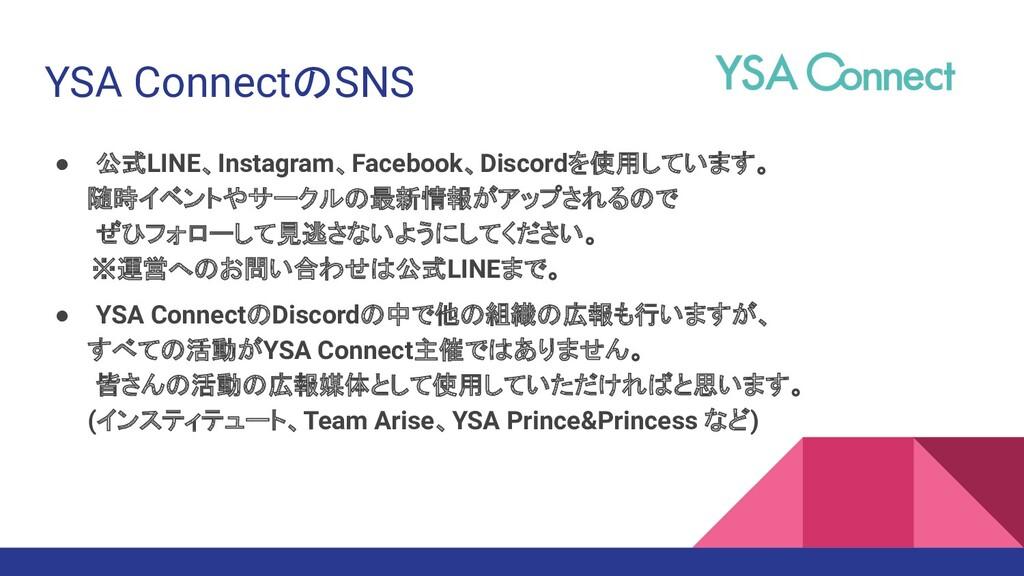 YSA ConnectのSNS ● 公式LINE、Instagram、Facebook、Dis...