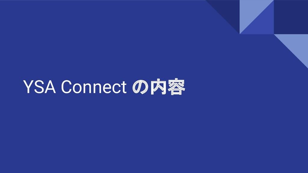 YSA Connect の内容