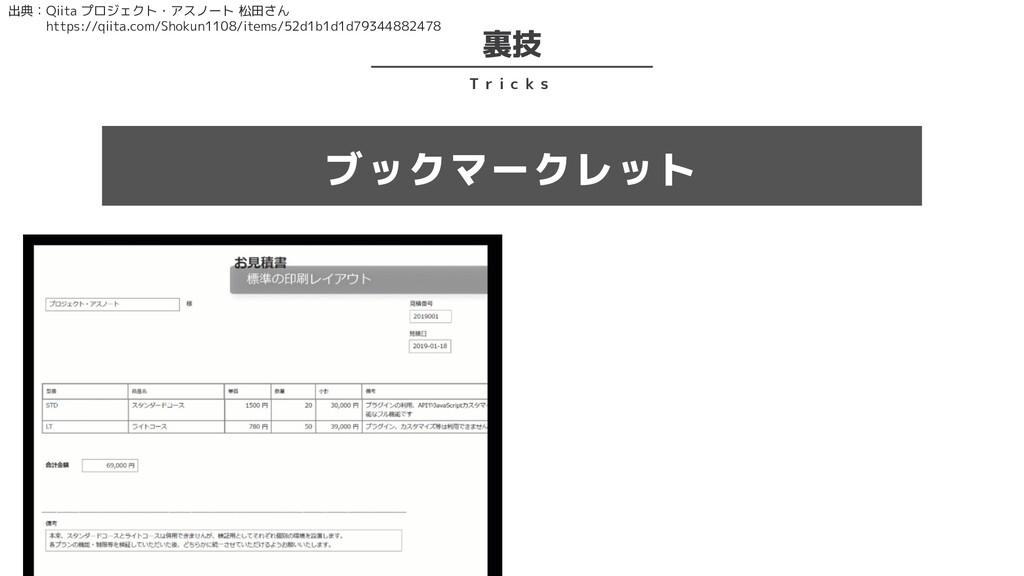 裏技 T r i c k s ブックマークレット 出典:Qiita プロジェクト・アスノート ...