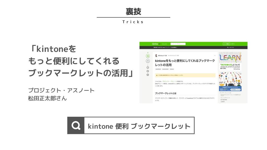 kintone 便利 ブックマークレット 裏技 T r i c k s 「kintoneを も...