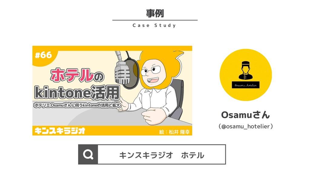 事例 C a s e S t u d y Osamuさん (@osamu_hotelier) ...