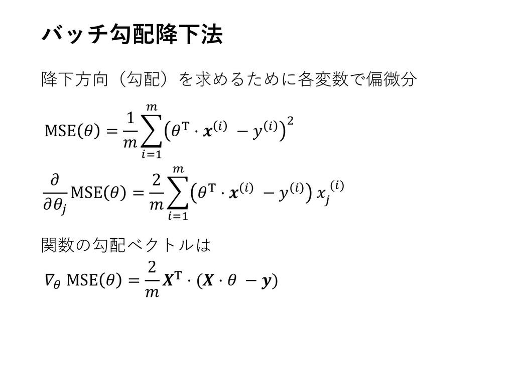バッチ勾配降下法 降下方向(勾配)を求めるために各変数で偏微分 MSE  = 1  =1  T...