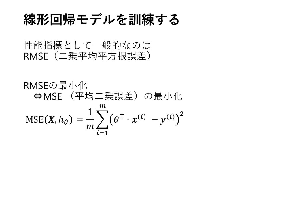 線形回帰モデルを訓練する 性能指標として一般的なのは RMSE(二乗平均平方根誤差) RMSE...
