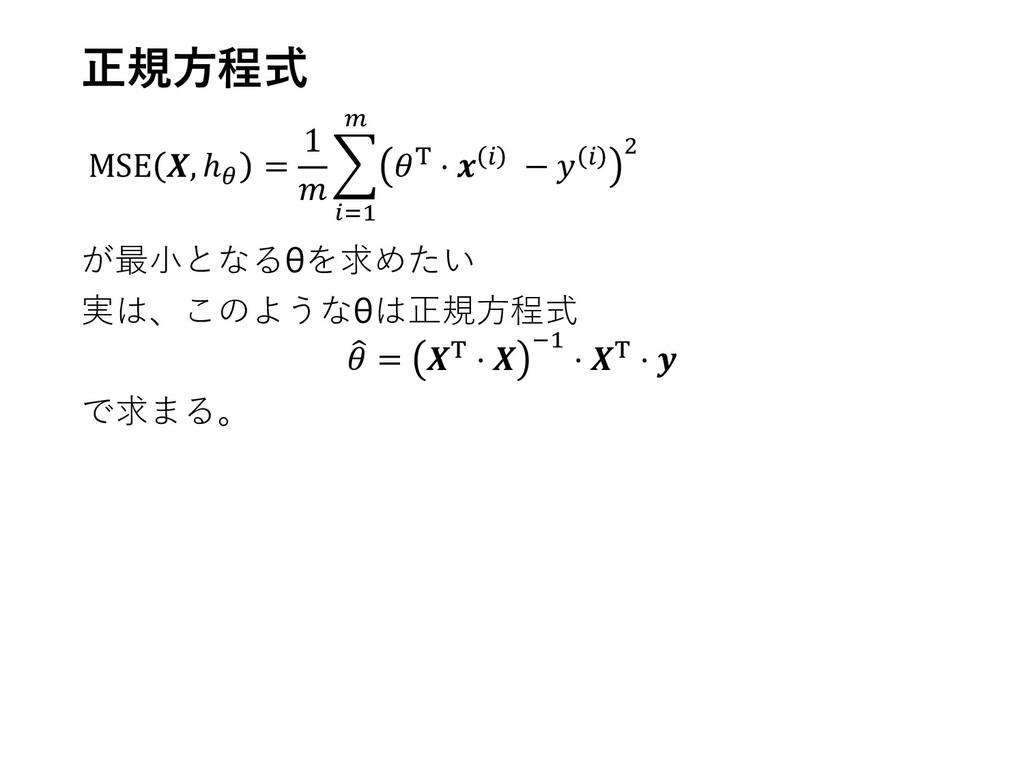 正規方程式 が最小となるθを求めたい 実は、このようなθは正規方程式  = T ⋅  −1 ⋅...