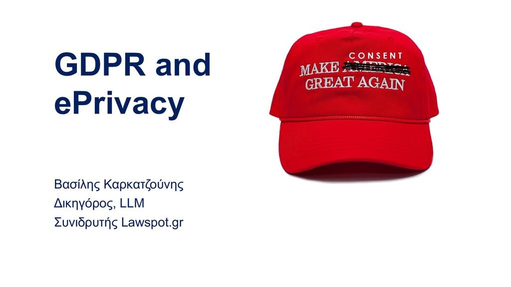 GDPR and ePrivacy Βασίλης Καρκατζούνης Δικηγόρο...