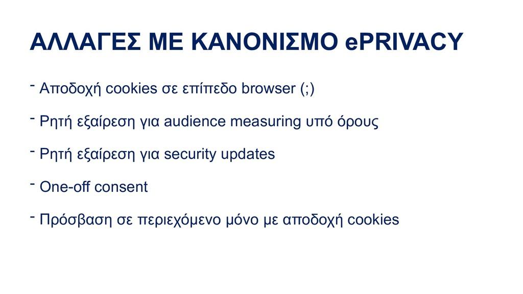 ΑΛΛΑΓΕΣ ΜΕ ΚΑΝΟΝΙΣΜΟ ePRIVACY - Αποδοχή cookies...
