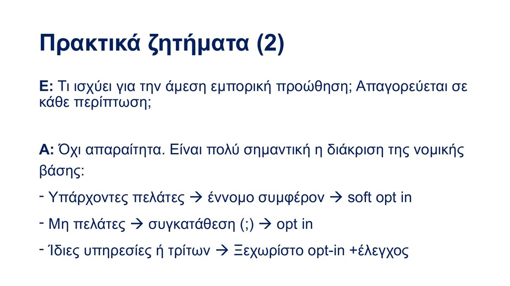 Πρακτικά ζητήματα (2) Ε: Τι ισχύει για την άμεσ...