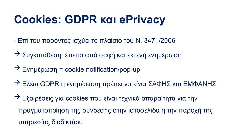 Cookies: GDPR και ePrivacy - Επί του παρόντος ι...