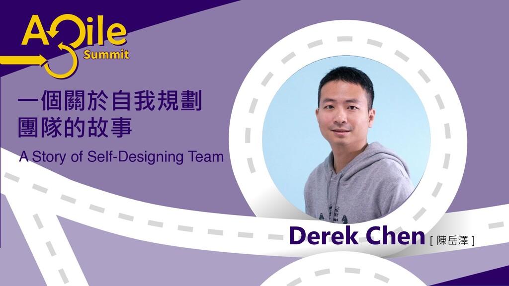 Derek Chen[陳岳澤] 一個關於自我規劃 團隊的故事 A Story of Self-...