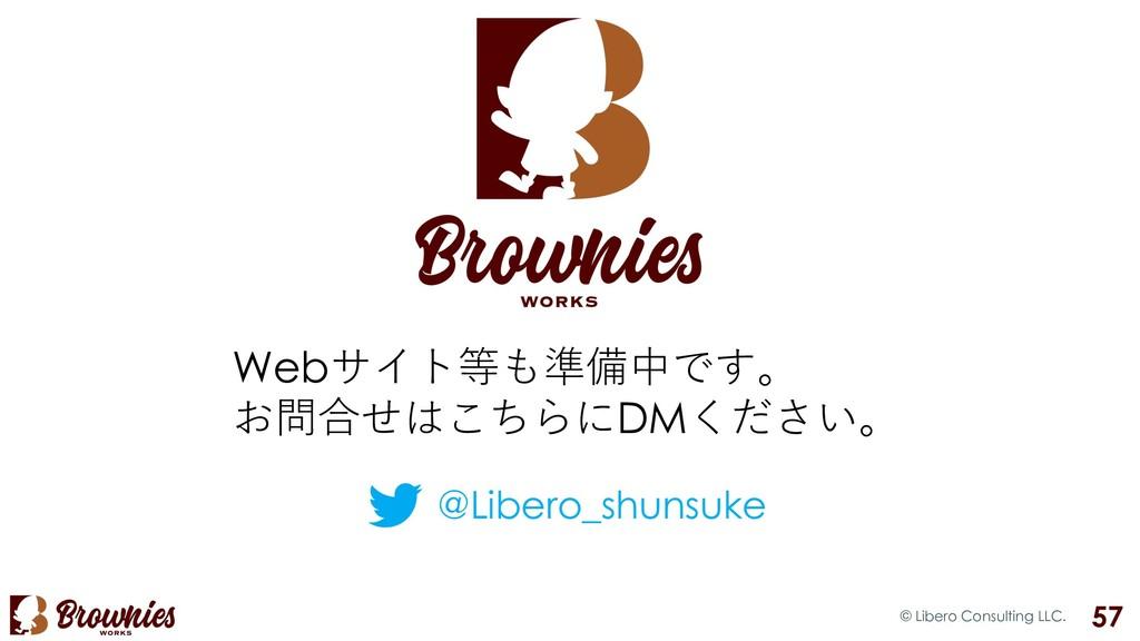 © Libero Consulting LLC. 57 Webサイト等も準備中です。 お問合せ...