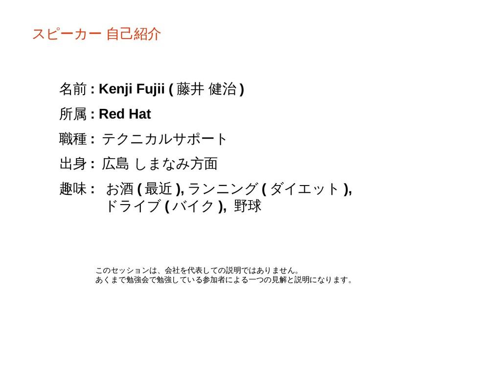 スピーカー 自己紹介 名前 : Kenji Fujii ( 藤井 健治 ) 所属 : Red ...