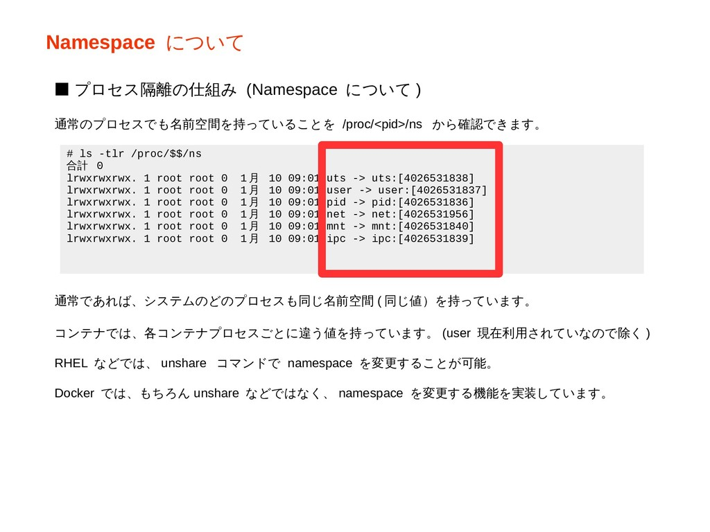 Namespace について # ls -tlr /proc/$$/ns 合計 0 lrwxr...