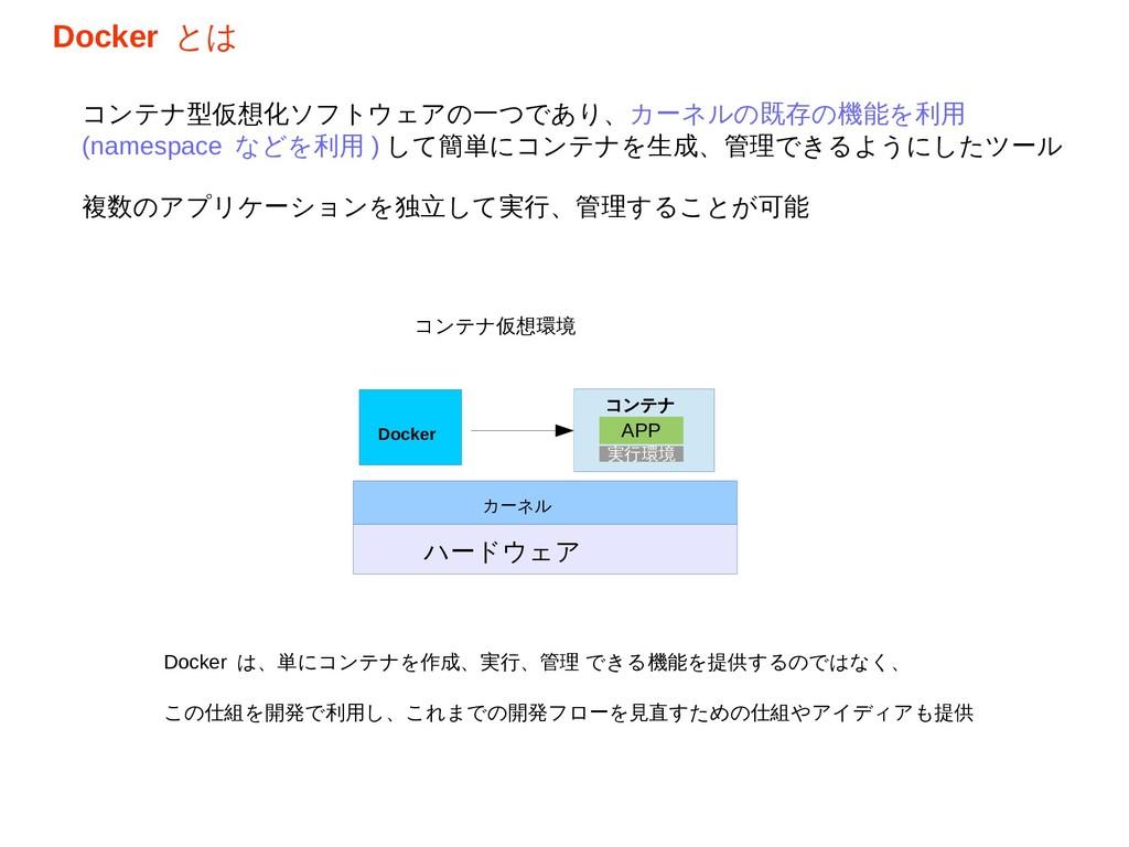 コンテナ型仮想化ソフトウェアの一つであり、カーネルの既存の機能を利用 (namespace な...