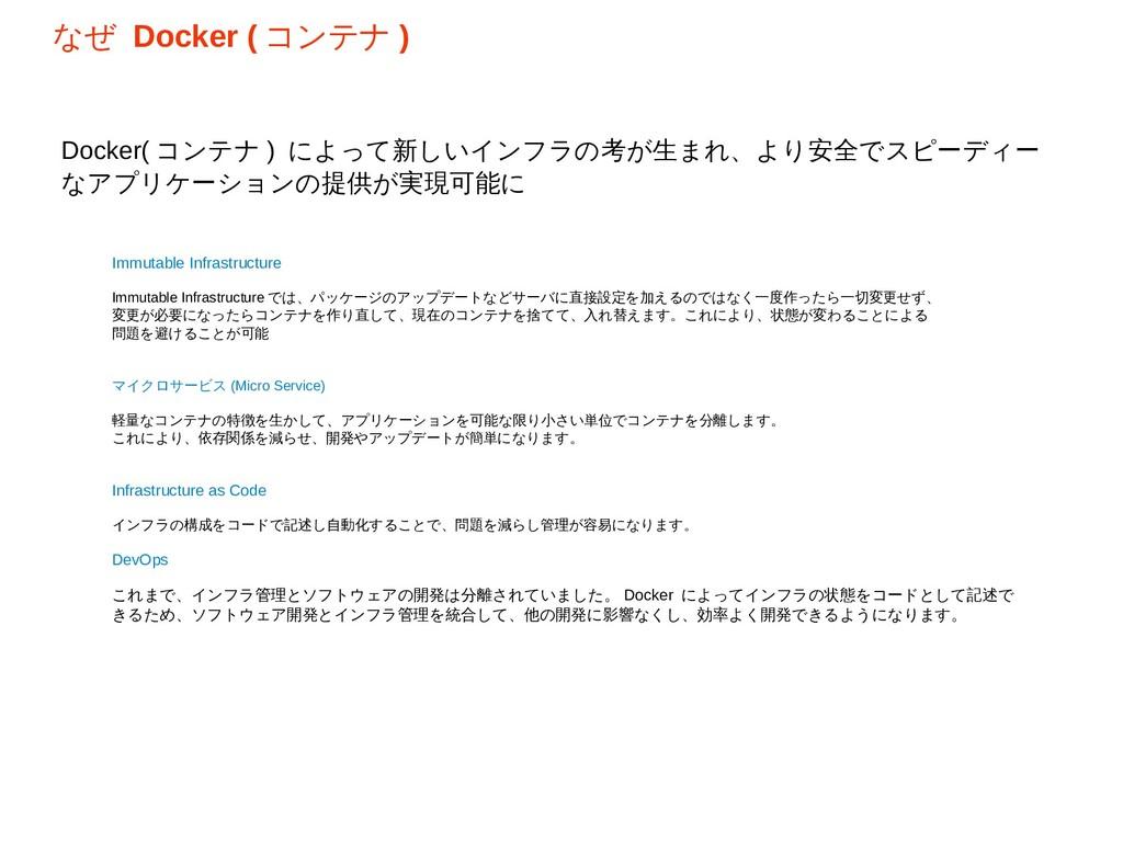 Docker( コンテナ ) によって新しいインフラの考が生まれ、より安全でスピーディー なア...