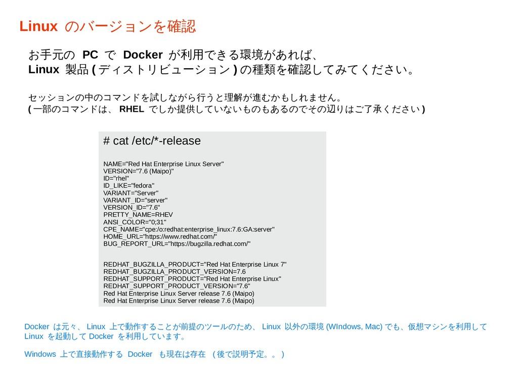 お手元の PC で Docker が利用できる環境があれば、 Linux 製品 ( ディストリ...