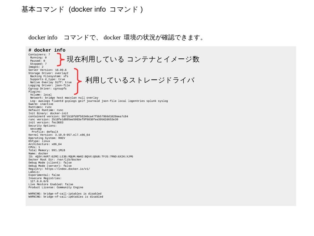 基本コマンド (docker info コマンド ) # docker info Contai...