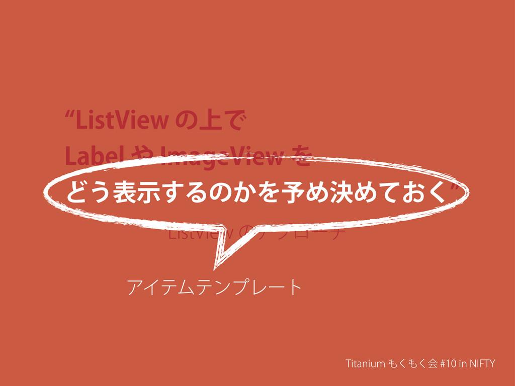 l-JTU7JFXͷ্Ͱ -BCFM*NBHF7JFXΛ Ͳ͏දࣔ͢Δͷ͔Λ༧ΊܾΊ...