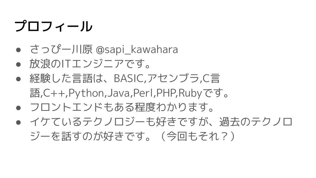 プロフィール ● さっぴー川原 @sapi_kawahara ● 放浪のITエンジニアです。 ...