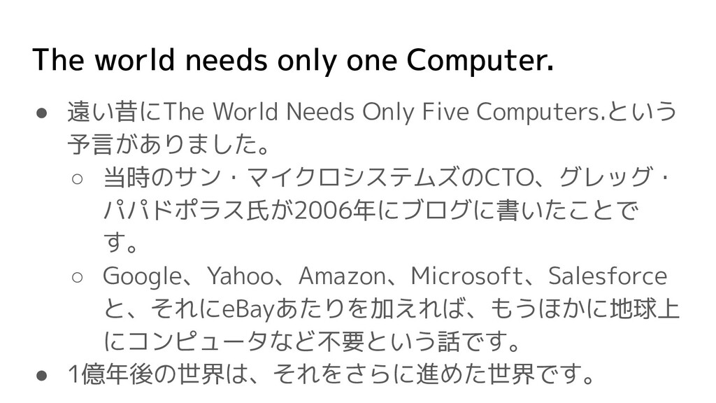 The world needs only one Computer. ● 遠い昔にThe Wo...