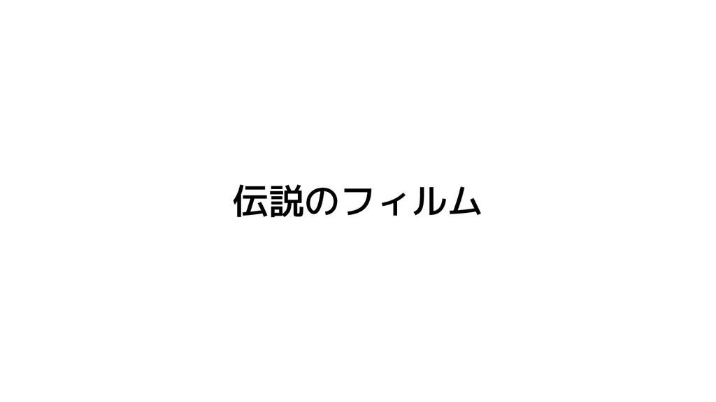 伝説のフィルム
