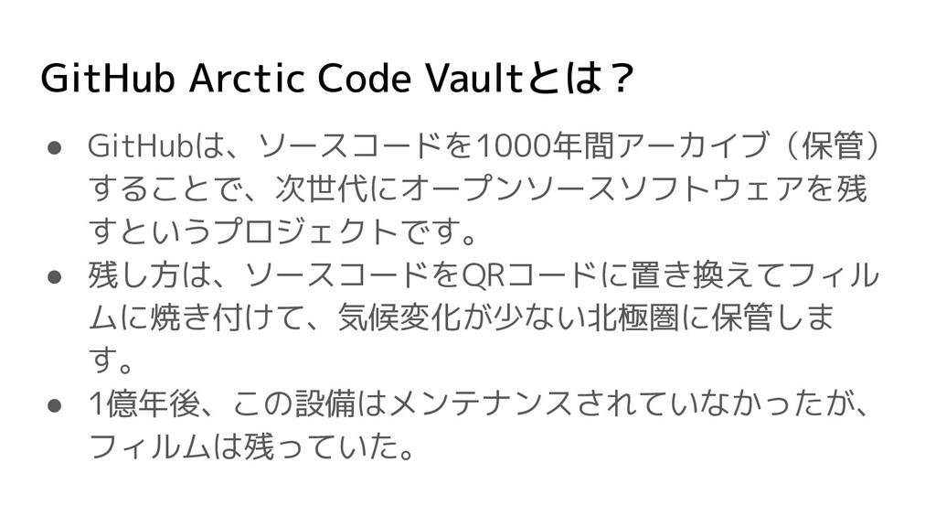 GitHub Arctic Code Vaultとは? ● GitHubは、ソースコードを10...