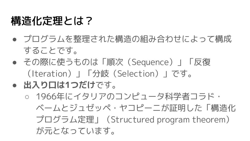 構造化定理とは? ● プログラムを整理された構造の組み合わせによって構成 することです。 ● ...