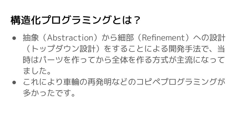 構造化プログラミングとは? ● 抽象(Abstraction)から細部(Refinement)へ...
