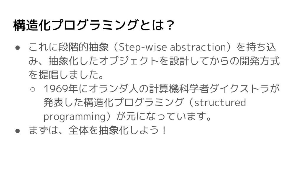 構造化プログラミングとは? ● これに段階的抽象(Step-wise abstraction)...