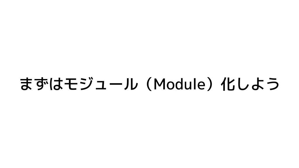 まずはモジュール(Module)化しよう