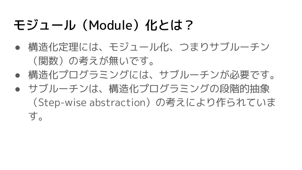 モジュール(Module)化とは? ● 構造化定理には、モジュール化、つまりサブルーチン (関...