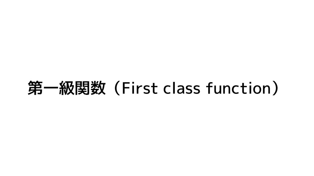 第一級関数(First class function)