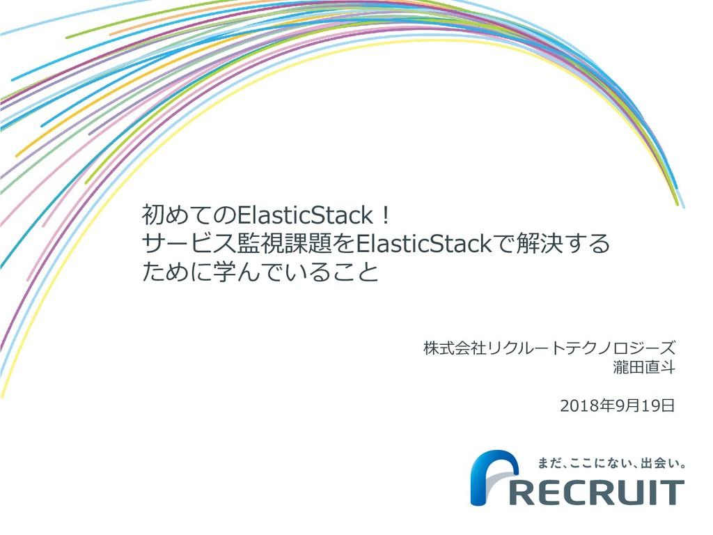 初めてのElasticStack! サービス監視課題をElasticStackで解決する ため...