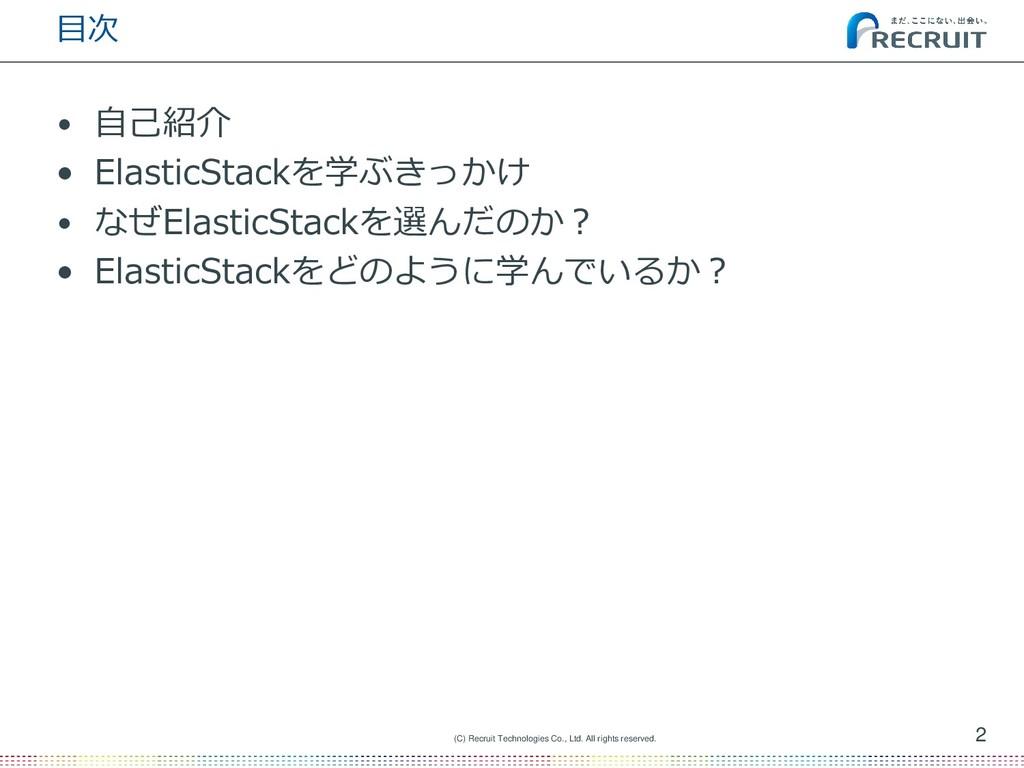 目次 • 自己紹介 • ElasticStackを学ぶきっかけ • なぜElasticStac...