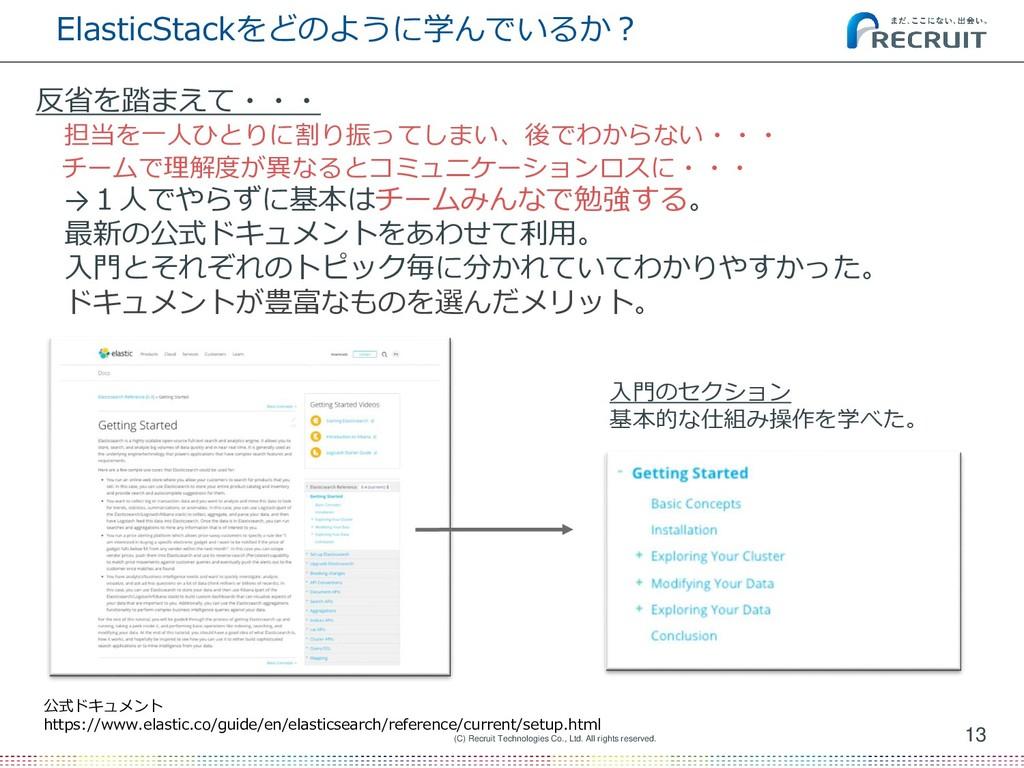 ElasticStackをどのように学んでいるか? 13 (C) Recruit Techno...