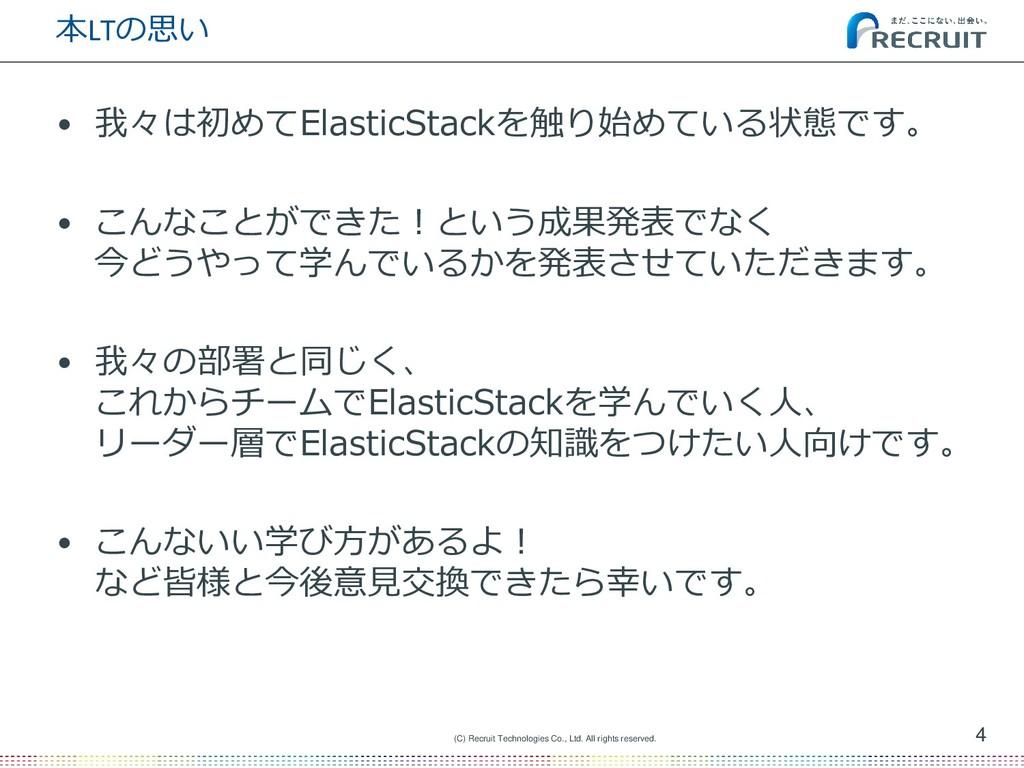 本LTの思い • 我々は初めてElasticStackを触り始めている状態です。 • こんなこ...