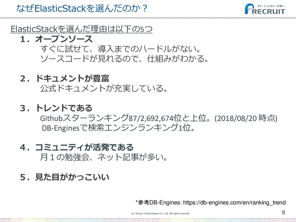 なぜElasticStackを選んだのか? 8 (C) Recruit Technologie...