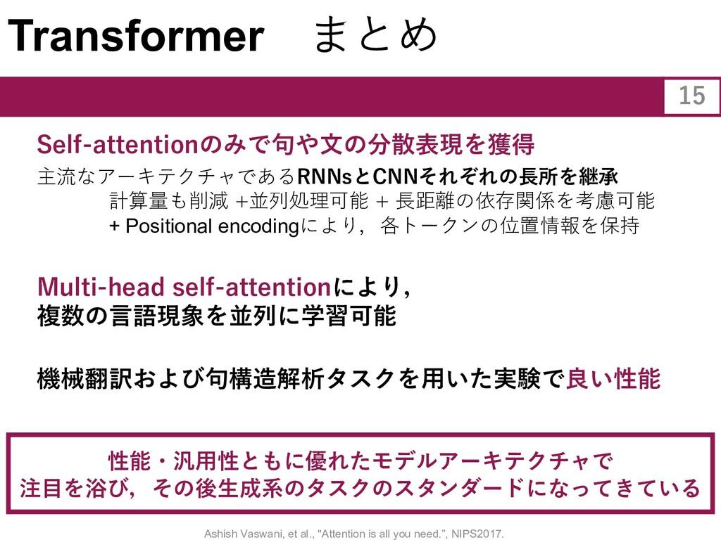 Transformer まとめ Self-attentionのみで句や⽂の分散表現を獲得 Mu...